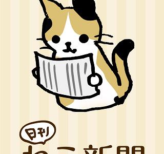【無料】iPhoneアプリ「日刊ねこ新聞」のネコ達に癒される!