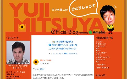 今日放送のSMAP×SMAPに三ツ矢雄二さんと日高のり子さんが出演!