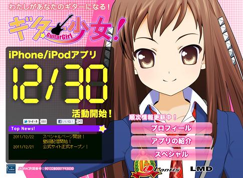 御茶水エリカのiPhoneアプリ『ギター少女!』