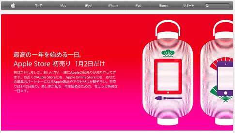 来年は何が入ってる?Apple Store恒例のLucky Bag発売は1月2日!