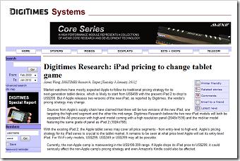 新型iPadは3種類のラインナップが用意される?