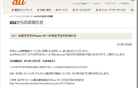 本日1月27日からauのiPhone 4Sでも絵文字対応に!