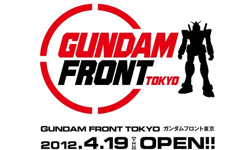 実物大ガンダムが再び大地に立つ!「ガンダムフロント東京」が4月に誕生!