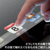 新型iPad 3