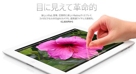 期待を裏切らない内容でキター!新iPadは3月16日に発売!