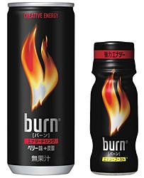 エナジードリンク「burn(バーン)」が本日3月12日に発売!