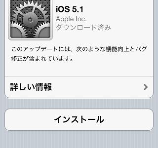 ついにiOS 5.1にアップデート&Siriを試してみた!