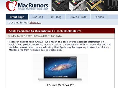 アップルがMacBook Proの17インチモデルを終了?