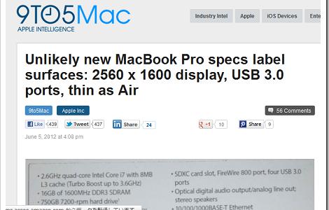 【アップル瓦版】新型MacBook Proの液晶は15インチはRetina、13インチは変わらず?