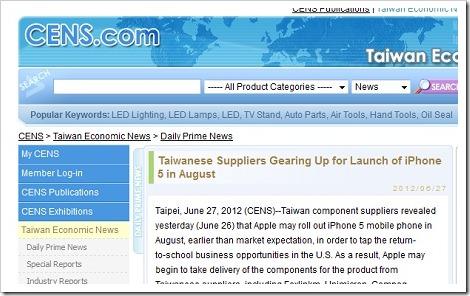 【アップル瓦版】iPhone 5は8月に発売する?