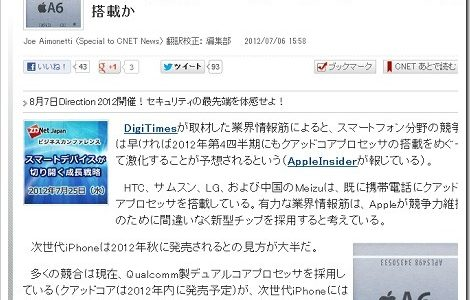 【アップル瓦版】iPhone 5はクアッドコアの「A6」を搭載?