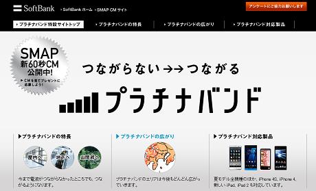 【アップル瓦版】ソフトバンクのプラチナバンド開始でiPhoneはどこまでつながるようになった?