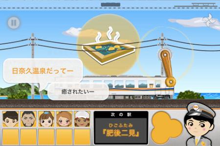 おれんじ鉄道で行こう!