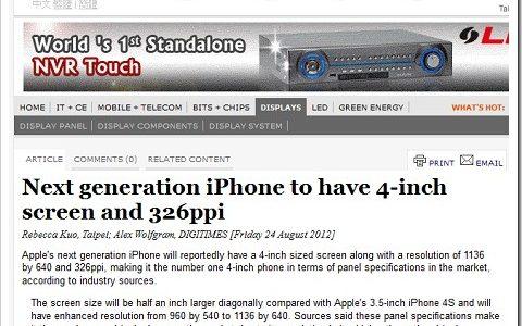 【アップル瓦版】iPhone5は4インチで1,136×640ピクセル、326dpiのディスプレイ?