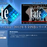 Sound Drama Fate/EXTRA