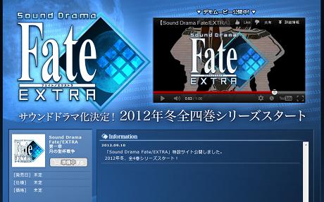 Fate/EXTRAがサウンドドラマ化決定!