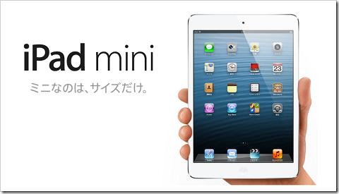 【アップル瓦版】アップルがiPad miniを発表!KDDIからも近日発売!