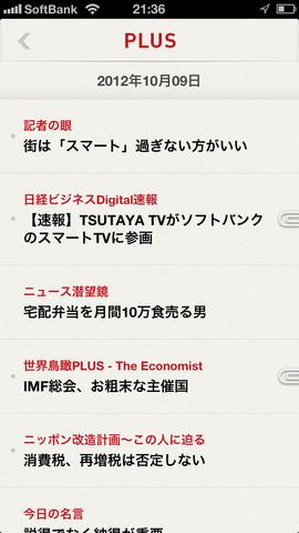 日経ビジネス for iPhone