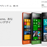 Windows Phone 8端末の「Lumia 920」や「HTC 8X」