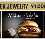 1日限定の1000円バーガー