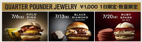 マクドナルドから1日限定の1000円バーガーが登場!