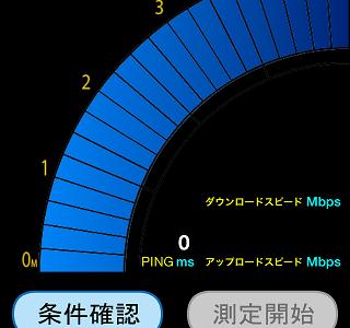 うちのADSLより速い!au版iPhone 5sの通信速度をテストしてみた