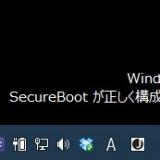 Windows 8.1 アップデートで「Secure Bootが正しく構成されていません」となる問題