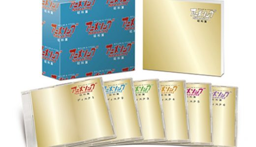 昭和のアニソン122曲が収録されたCDボックスが発売!