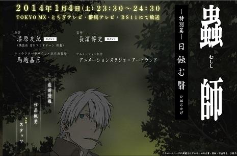 蟲師が正月に新春1時間アニメとして放送!