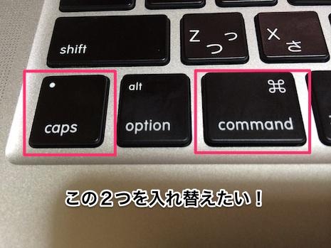 commandキーとcapsキーを入れ替える方法
