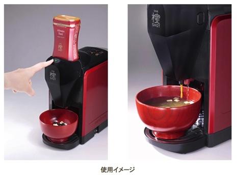 家庭用みそ汁サーバー「椀ショット 極」