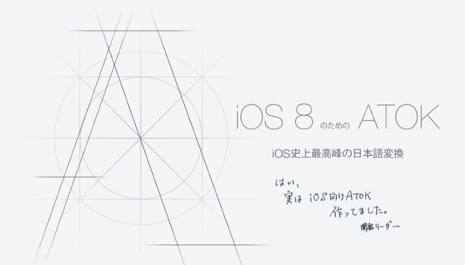 iOS向けATOK