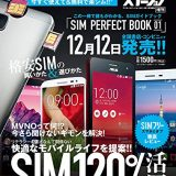 SIMガイドブック『SIM PERFECT BOOK』