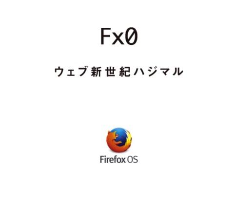 Firefox OSスマホ「Fx0」