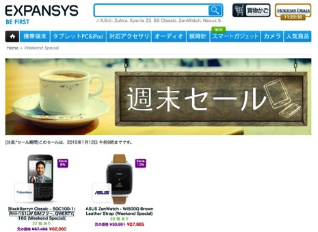 EXPANSYSで週末セール