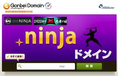 「.ninja」ドメイン