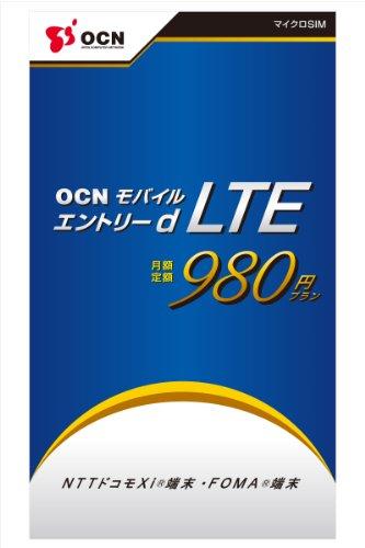 月額980円の「OCN モバイルエントリー d LTE 980」が機能強化でさらにオトクに!