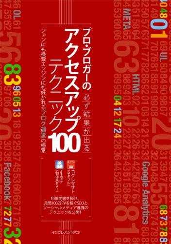コグレさんと、するぷさんがプロブロガー本の第2弾「プロ・ブロガーの 必ず結果が出るアクセスアップ テクニック100 ファンにも検索エンジンにも好かれるブログ運営の極意」を出すぞー!