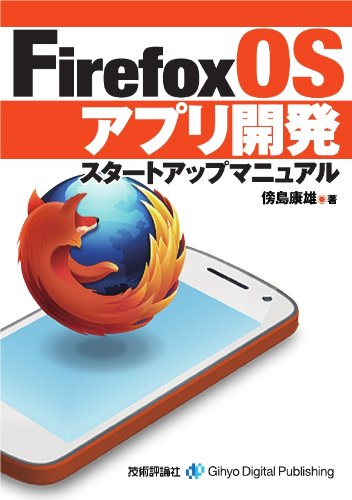 Firefox OSアプリ開発本が今なら60%オフの400円なので買った!