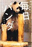 米アトランタ動物園の双子パンダの生後100日までの成長ムービーがカワイイ!