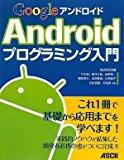 7月11日のAndroidニュースピックアップ
