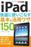 iPadがiOS 4.2でテザリングサポートが追加? 10月8日のiPadニューストピック