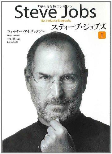 映画「Jobs」の公式トレーラーが公開!