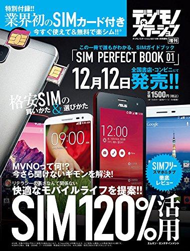 SIMガイドブック『SIM PERFECT BOOK』にはなんとSIMカードが付録で付いてくる!