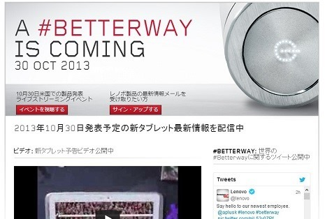 レノボが10月30日に発表する「全く新しいタイプのタブレット」は可変スタンド搭載のタブレット!?