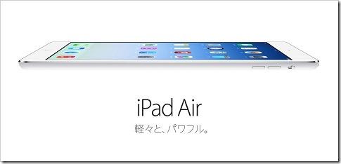 ドコモがiPadを年内に発売予定、「音声通話定額制」の導入も!?