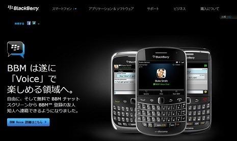 BlackBerryがFairfaxへの身売りを取りやめ