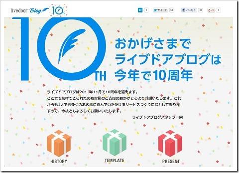 ライブドアブログが10周年!