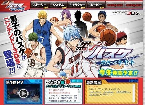「黒子のバスケ」がニンテンドー3DSでゲーム化!