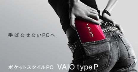 ソニーがついに「VAIO」ブランドのPC事業を譲渡/Mac OS搭載のVAIOになっていたかもしれない可能性